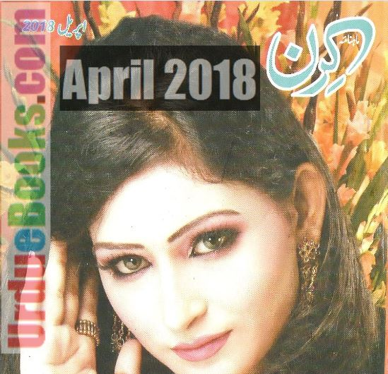 Kiran Digest April 2018 Online