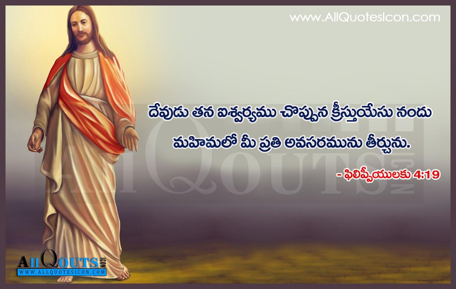 Jesus Christ Quotes In Telugu Hd Wallpapers Best Bible Verses Telugu Quotations Images Www Allquotesicon Com Telugu Quotes Tamil Quotes Hindi Quotes English Quotes