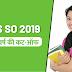 IBPS SO 2019: पिछले वर्ष का कट-ऑफ