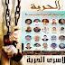 """عائلات المعتقلين السياسيين الصحراويين مجموعة """"أكديم إزيك"""" تحمل السلطات المغربية مسؤولية ما قد يقع لأبنائها"""
