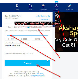 paytm gold offers