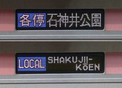 東急東横線 副都心線・西武池袋線直通 各停 石神井公園行き1 5050系
