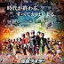 Download Kamen Rider Heisei Generations Forever (2019) WEBDL Subtitle Indonesia