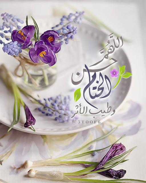 مدونة رمزيات اللهم حسن الختام وطيب الأثر