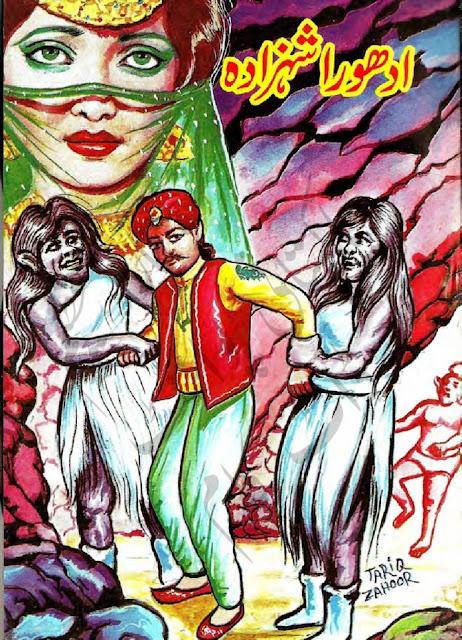 Adhoora Shehzada Mazhar Kaleem MA Kids Urdu Story Free Download PDF