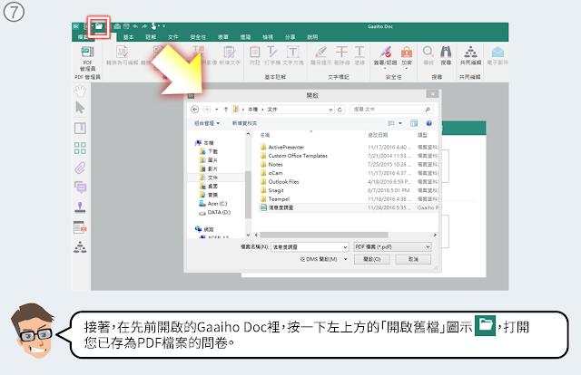 開啟您已存為PDF檔案的問卷