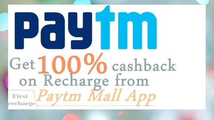 Get 100% cashback on First recharge from Paytm Mall App