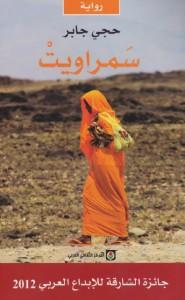 تحميل رواية سمراويت PDF حجي جابر