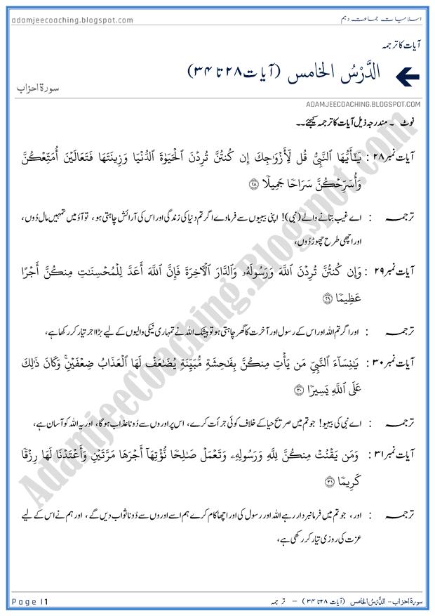 surah-al-ahzab-ayat-28-to-34-ayat-ka-tarjuma-islamiat-10th