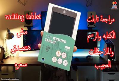 تابلت الكتابه والرسم والملاحظات العجيب writing tablet مش هتصدق سعره