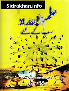 Ilm ul Adad  Sab Kalie
