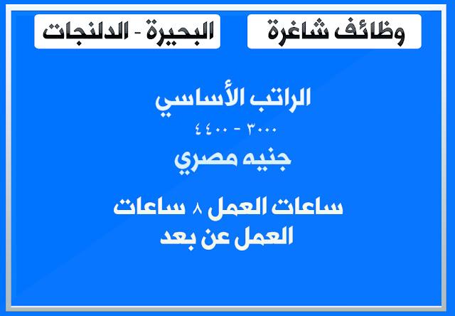 وظائف محافظة البحيرة - الدلنجات الراتب الأساسي  3000 - 4400 جنيه مصري