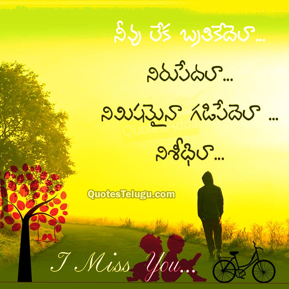 Love Break Up Quotes In Telugu