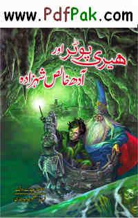 Harry Potter Aur Adh Khalis Shehzada