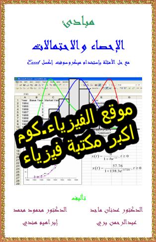 مبادئ الإحصاء والاحتمالات -عدنان بري PDF