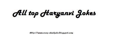 all_top_haryanvi_jokes_2017