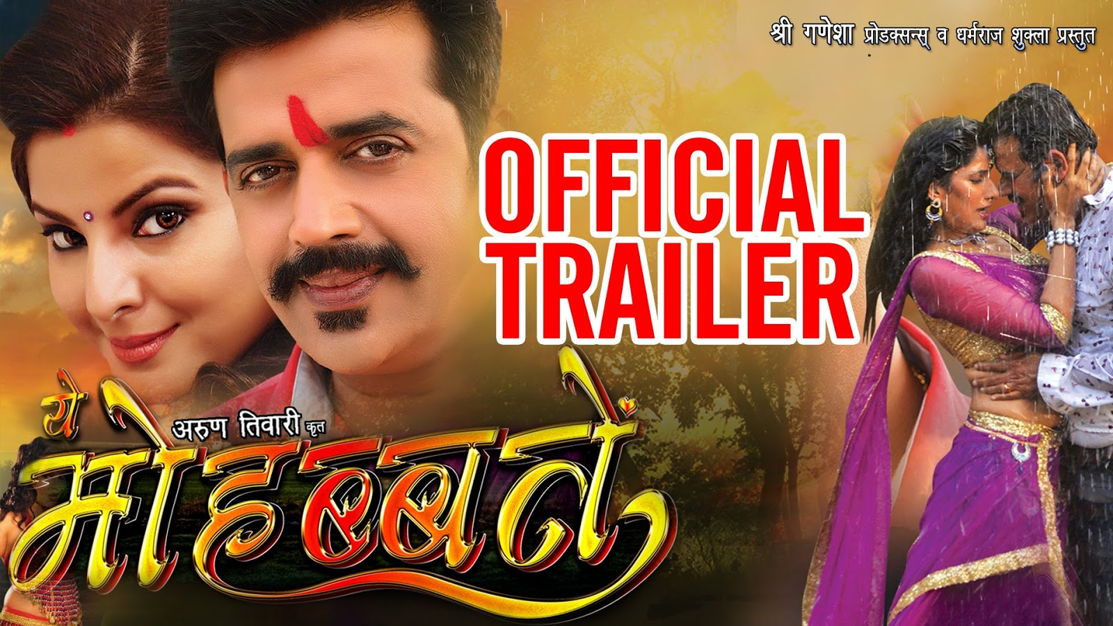 Bhojpuri Movie Ye Mohabattein Trailer video youtube Feat Actor Ravi Kishan, Smriti Sinha, Poonam Dubey, Avdhesh Mishra first look poster, movie wallpaper