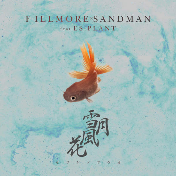 [Single] SANDMAN & FILLMORE – 雪月風花 (feat. ES-PLANT) (2016.02.10/MP3/RAR)