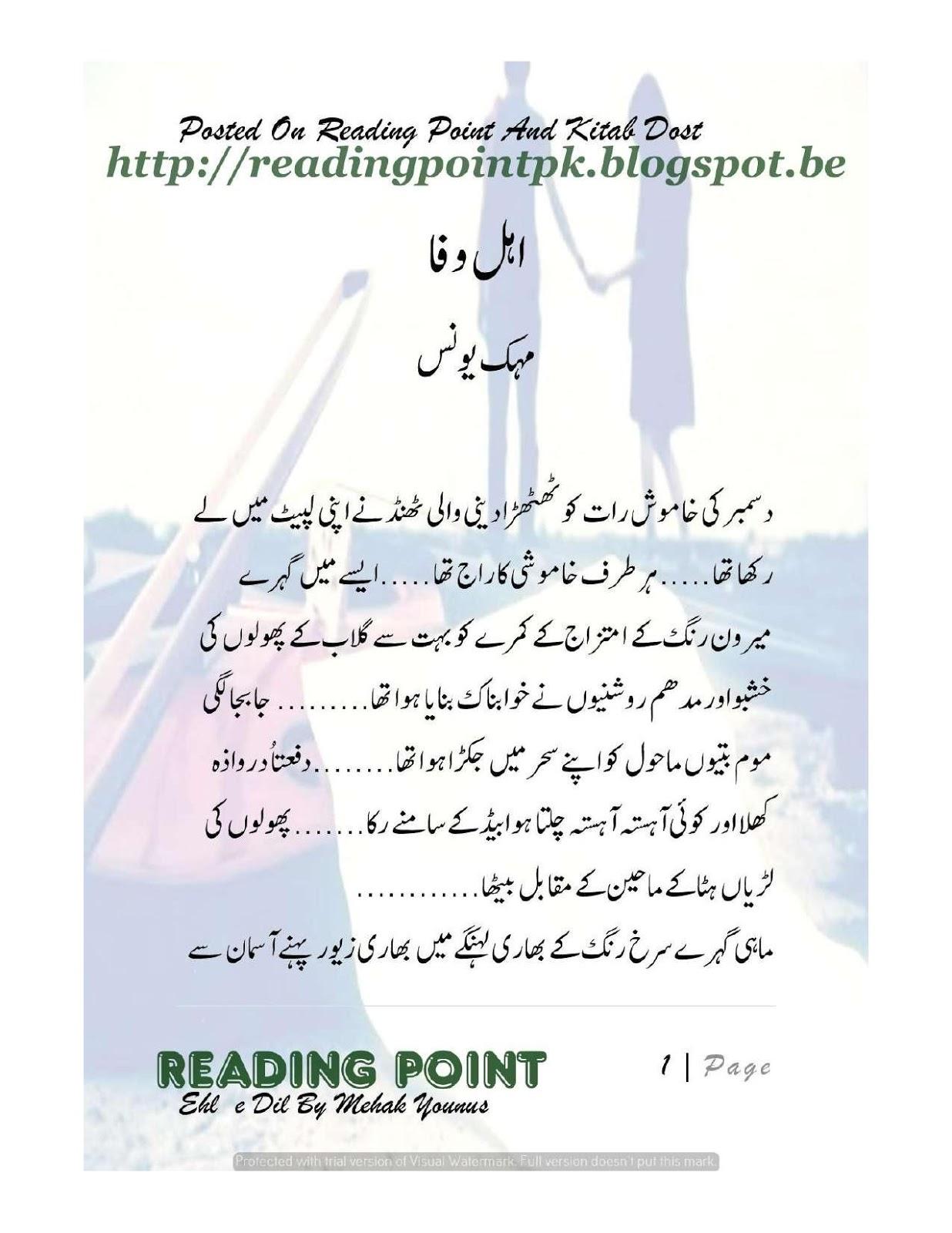 Ahel E Wafa By Mehak Younas Forced Marriage Novel | Read