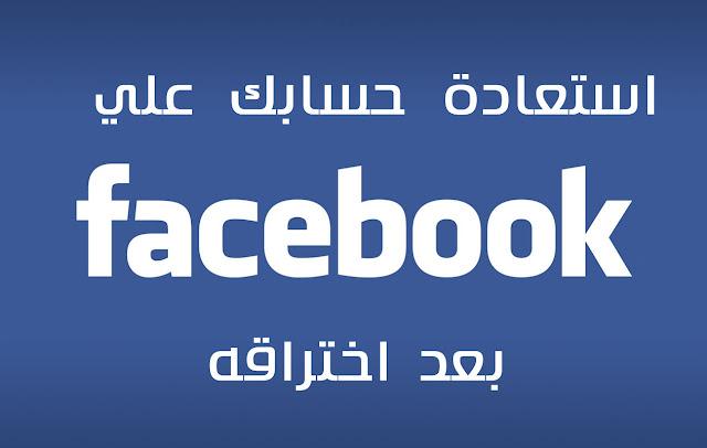 كيفية استرداد حساب الفيسبوك المسروق أو المخترق