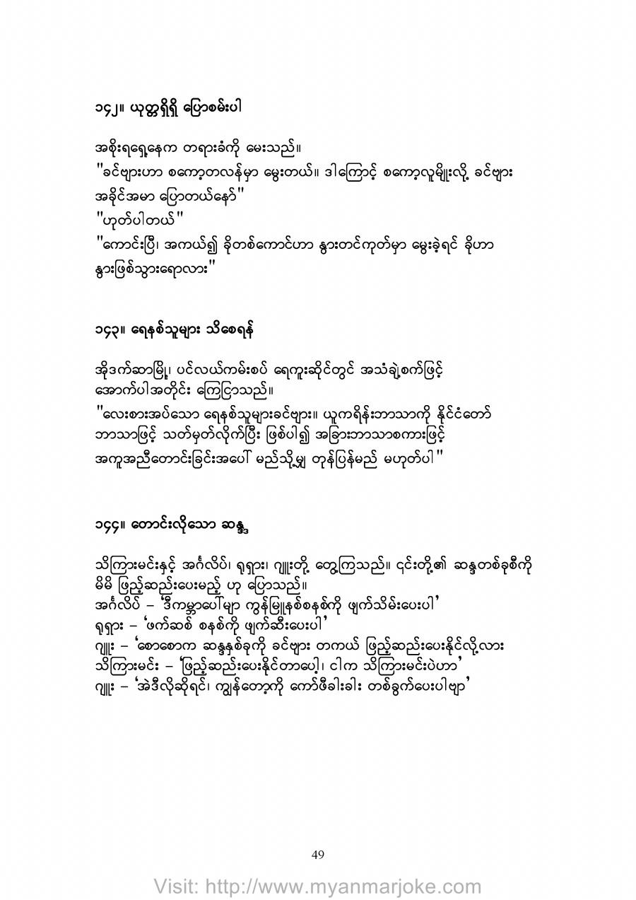 The Wish, myanmar jokes
