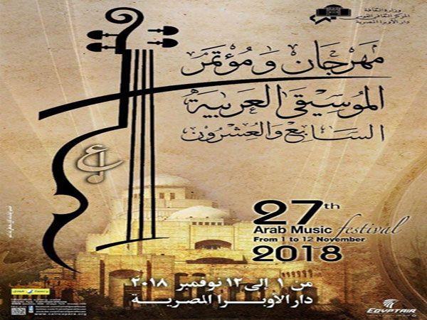 أنغام خارج مهرجان الموسيقى العربية بسبب الحداد...ووائل جسار يحيي أولى حفلات المهرجان