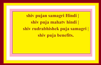 shiv pujan samagri Hindi
