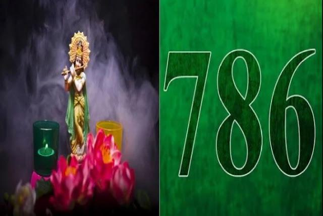 इस्लाम ही नहीं भगवान श्री कृष्ण से भी है 786 नंबर का संबंध, होश उड़ा देगा रहस्य