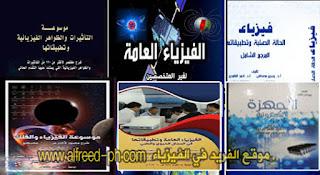 فيزياء الحالة الصلبة pdf ، وملخص كتب أ.د. يسري محمد عيد مصطفى