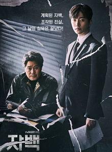 Sinopsis peamin genre Drama Confession (2019)
