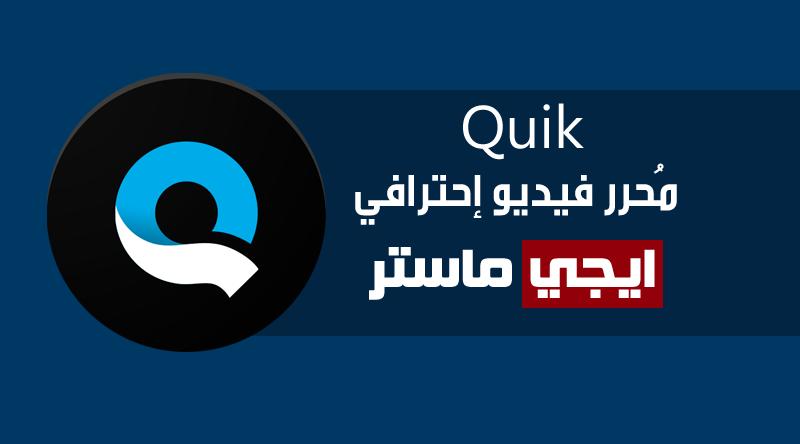 تطبيق Quik لعمل فيديو من الصور والصوت للاندرويد والآيفون