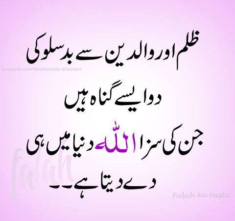 T Islam Urdu Quotes And