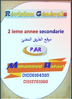 حمل المراجعة النهائية للغة الفرنسية للصف الثانى الثانوى للمسيو محمد رفعت
