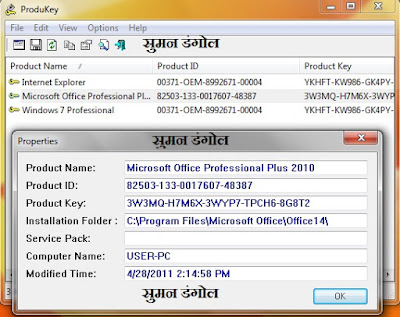 download office home and student 2010 with product key