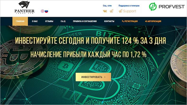 Panther-Trade обзор и отзывы HYIP-проекта