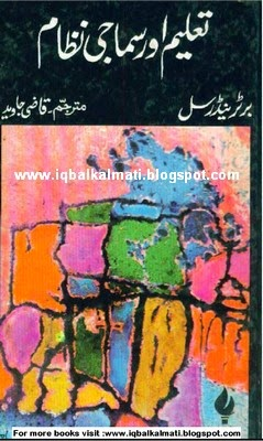 Taleem Aur Samaji Nizam By Qazi Jawed