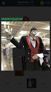 В магазине установлен манекен, который изображает мажордом