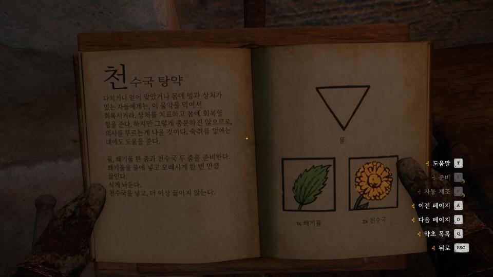 스포) 킹덤컴 딜리버런스 : 막혔던 정보 모음 - 게임연재 갤러리