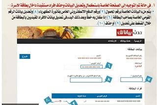 رابط دعم مصر لاضافة المواليد 2018 على بطاقة التموين 2018