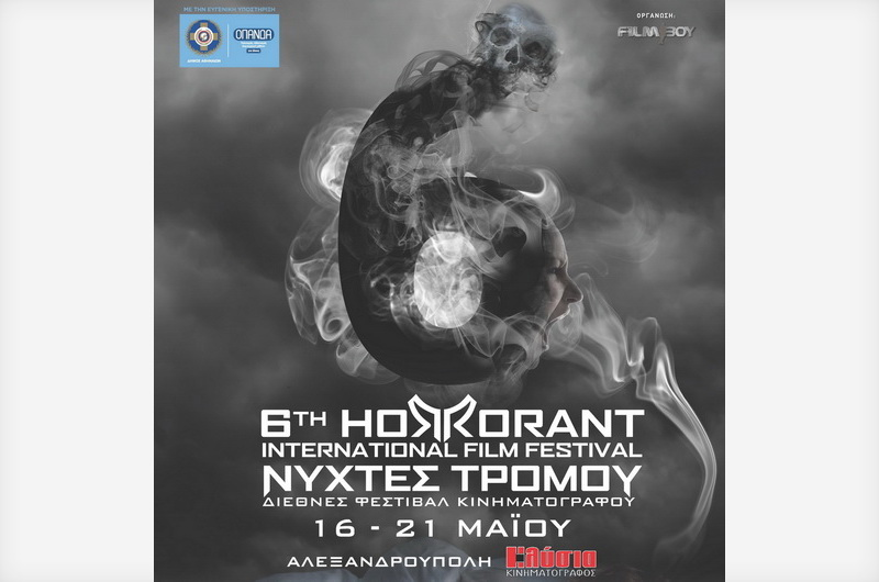"""Το 6ο Horrorant Film Festival """"Νύχτες Τρόμου"""" στην Αλεξανδρούπολη"""