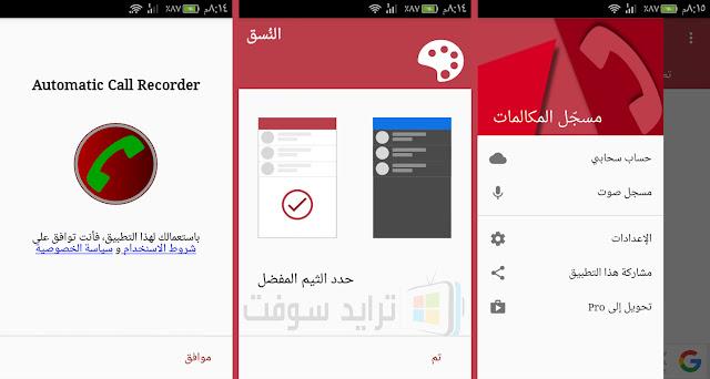 برنامج تسجيل المكالمات للموبايل Apk أخر اصدار