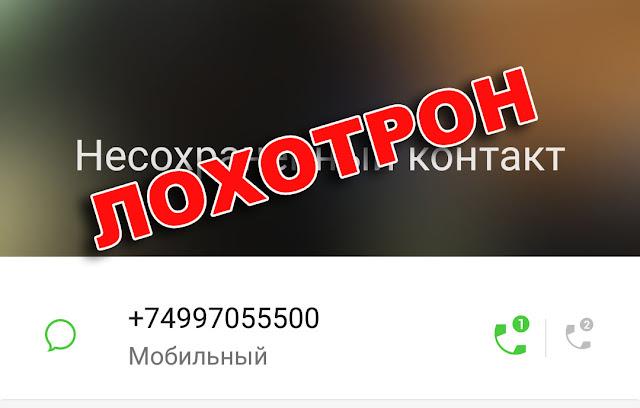 +74997055500 чей это номер и кто звонил
