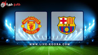 مشاهدة مباراة برشلونة ومانشستر يونايتد بث مباشر 10-04-2019 دوري أبطال أوروبا