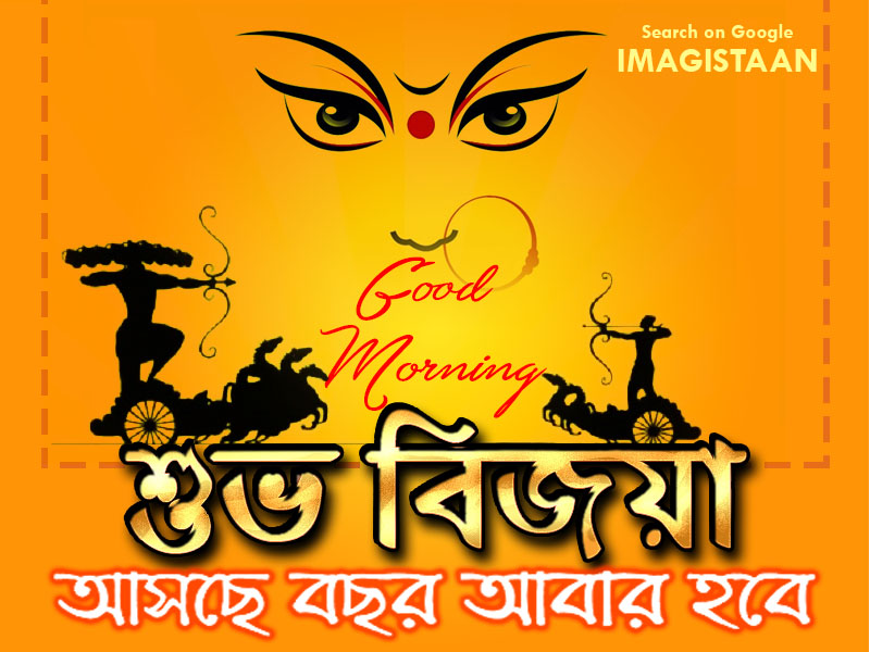 Durgapuja Bijaya Dashami And Dussehra Greeting Images With