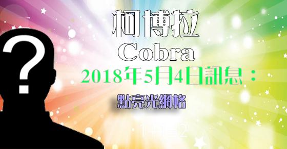 [揭密者][柯博拉Cobra]2018年5月4日訊息:點亮光網格