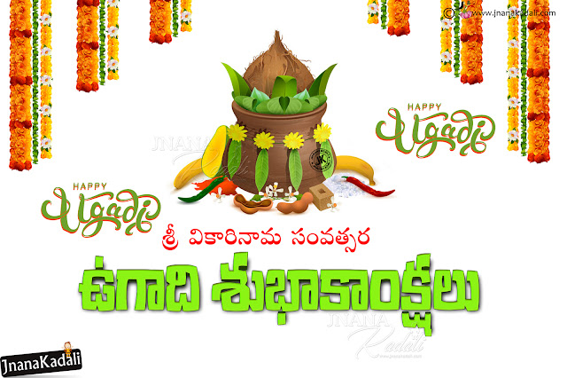 Happy Ugadi Greetings in Telugu, Trending ugadi Greetings, Happy Ugadi Quotes hd wallpapers