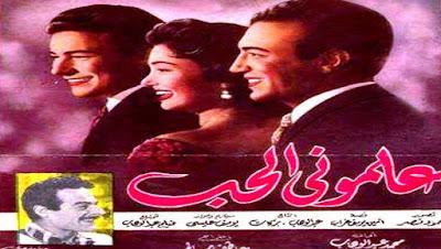 فيلم لسعد عبد الوهاب وإيمان – كلمات متقاطعة الأهرام الخميس 30 مارس