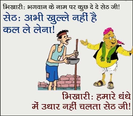 Bhikari seth joke funny image in hindi