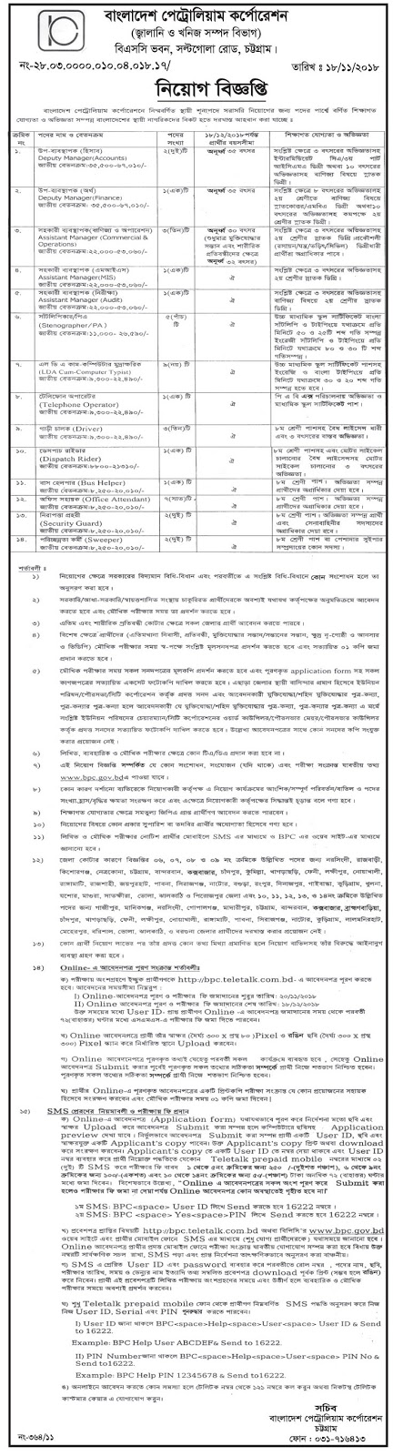 Bangladesh Petroleum Corporation (BPC) Job Circular 2018