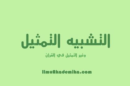 Contoh Tasybih Tamsil dan Ghair Tamsil dalam Al-Qur'an